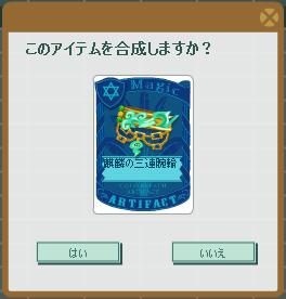 2013・04・29 麒麟の三連腕輪(2).png