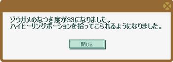 2013・05・03③ ゾウガメLV33 ハイヒーリングポーション.png