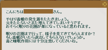 2013・05・06 108週 ナグロフ 1 問題 毒蛾退治.png