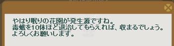 2013・05・06 108週 ナグロフ 2 問題ヒント 毒蛾10匹退治.png