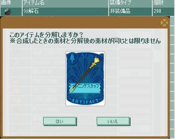 2013・05・08 分解① スタッフ.png