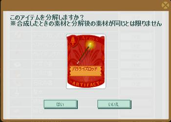 2013・05・08 分解② パラライズロッド.png