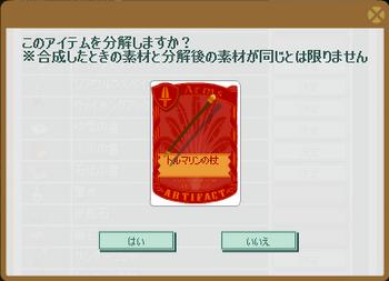 2013・05・08 分解③ トルマリンの杖.png