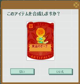 2013・05・08 分解⑤仕上げ 黄金のオーブ再び.png