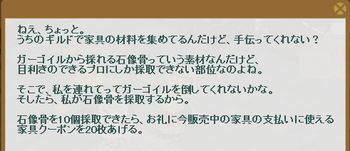 2013・05・10 家具ギルド 54 ガーゴイル 石膏骨10.png