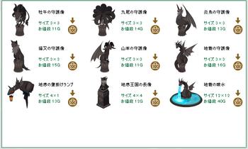 2013・05・10 家具ギルド 54 ガーゴイル 石膏骨10 地底王国.png