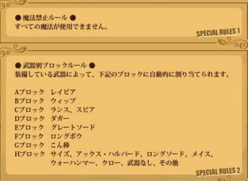 2013・05・13 第4回闘技ギルド杯 武器分類.png