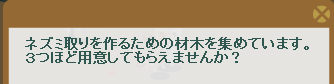 2013・05・20 110週 ナグロフ 2 問題ヒント 材木.png