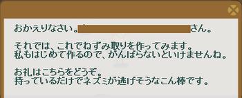 2013・05・20 110週 ナグロフ 3 納品コメント 材木.png