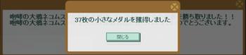 2013・05・26 第4回闘技ギルド杯 本選最終成績 65→37.png