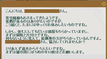 2013・05・27 111週 ナグロフ 1 問題 ぼろぬの10枚.png