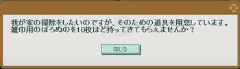 2013・05・27 111週 ナグロフ 2 問題ヒント ぼろぬの10枚.png