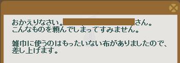 2013・05・27 111週 ナグロフ 3 納品コメント ぼろぬの10枚.png