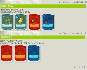 2013・05・27 追加アイテム.png