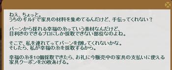 2013・05・31 家具ギルド 57 パーン 幸福の糸10.png
