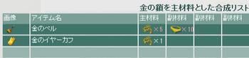 2013・06・01 金の鎖からのレシピ.png