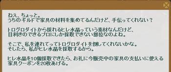 2013・06・07 家具ギルド 58 トログロダイト ヒレ水晶10.png