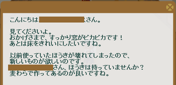 2013・06・10 113週 ナグロフ 1 問題 ほうき.png