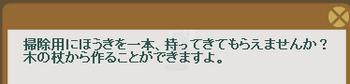 2013・06・10 113週 ナグロフ 2 問題ヒント ほうき.png