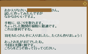2013・06・17 114週 ナグロフ 3 納品コメント 羽毛50個.png