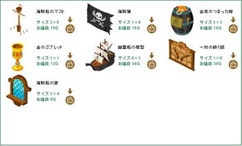 2013・06・21 家具ギルド 60 トリエント ガレオンウッド10 海賊.png