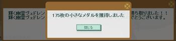 2013・06・22 第4回花嫁杯 結果.png