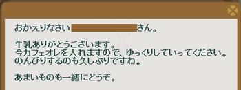 2013・06・24 115週 ナグロフ ② 納品コメント 牛乳.png