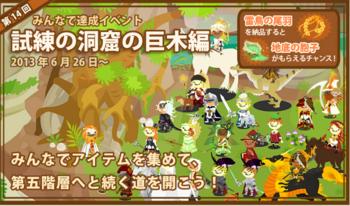 2013・06・25 第14回みんなで達成 試練の洞窟の巨木編『雷鳥の尾根』35000個.png