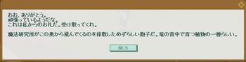 2013・06・26 納品報酬.png