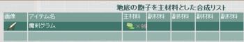 2013・06・26 魔剣グラムのレシピ 地底の胞子99.png