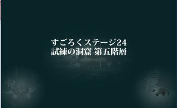 2013・06・29 すごろくst24 試練の洞窟第五階層.png