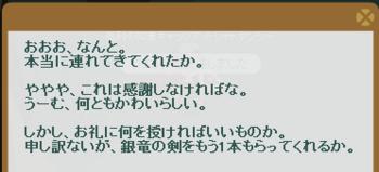 2013・06・29 マリスのクエスト 7-2 納品コメント アナグマ連行.png