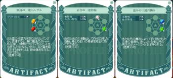 2013・06・29 新アイテム三連.png