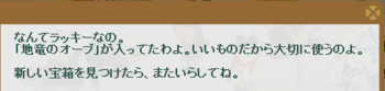 2013・06・29 苔むす宝箱 10 地竜のオーブ 1.png