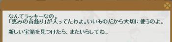 2013・06・29 苔むす宝箱 1 恵みの首飾り.png