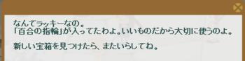 2013・06・29 苔むす宝箱 2 百合の指輪.png