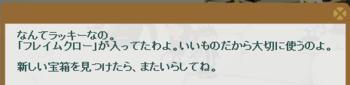2013・06・29 苔むす宝箱 3 フレイムクロー.png