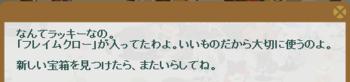 2013・06・29 苔むす宝箱 6 フレイムクロー 2.png