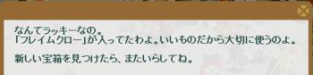 2013・06・29 苔むす宝箱 9 フレイムクロー 4.png