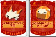 2013・06・29 銀竜の仮面.png