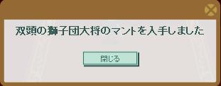 2013・06・29 st24 第5階層 1-3 納品報酬 (大将のマント .png