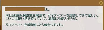 2013・06・29 st24 第5階層 2-1 問題 ダイベア―8頭.png