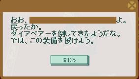 2013・06・29 st24 第5階層 2-2 納品コメント ダイベア―8頭.png
