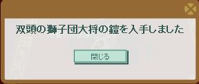 2013・06・29 st24 第5階層 2-3 納品報酬 (大将の鎧.png
