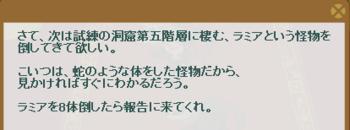 2013・06・29 st24 第5階層 3-1 問題 ラ三ア8体.png