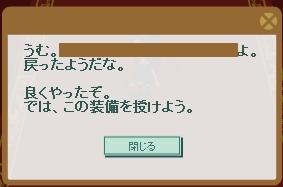 2013・06・29 st24 第5階層 3-2 納品コメント ラ三ア8体.png