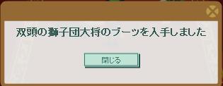 2013・06・29 st24 第5階層 3-3 納品報酬 (大将のブーツ.png