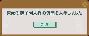 2013・06・29 st24 第5階層 4-3 納品報酬 (大将の仮面.png