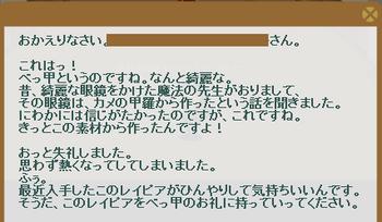 2013・07・01 116週 ナグロフ 3 納品コメント べっ甲.png