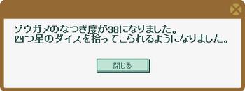2013・07・02② ゾウガメLV38 四つ星のダイス.png